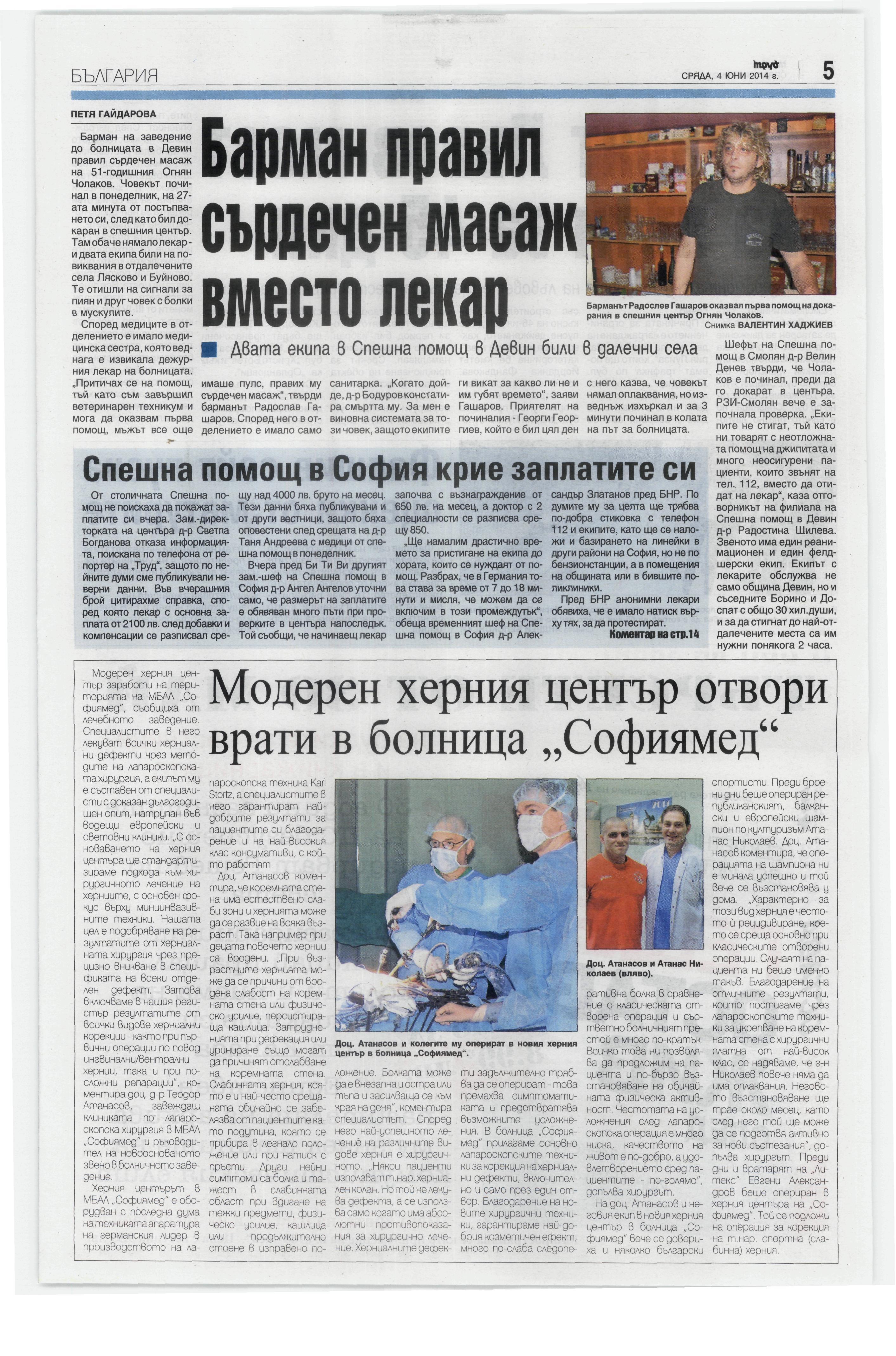 Доц. д-р Антони Филипов - Лапароскопски операции