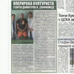 """Оперираха културиста Георги Димитров в """"Софиямед"""""""