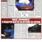 """МБАЛ """"Софиямед"""" с модерен център за лечение на хернии"""